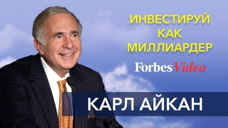 Карл Айкан - Инвестируй как миллиардер - Forbes