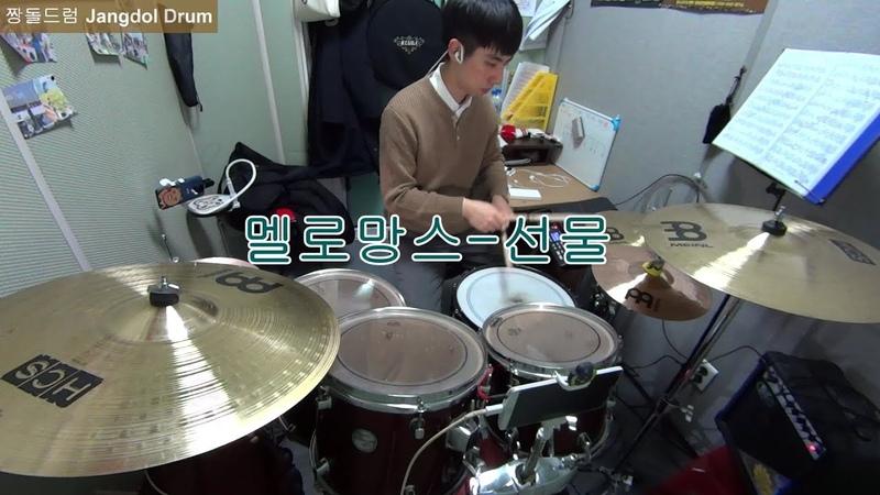 멜로망스(MeloMance)-선물(Gift) / 짱돌드럼 Jangdol Drum (드럼커버 Drum Cover, 드럼악보 Drum Score)