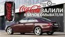 Кока Кола в бачок омывателя ШЛЯПА ПОЛНАЯ испытали на БАНАНЕ Mercedes Benz CLS W219
