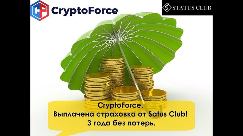 CryptoForce. Выплачена страховка от Satus Club! 3 года без потерь!