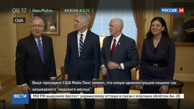 Новости на Россия 24 • Нас оставили без медового месяца вице-президент США пожаловался на СМИ