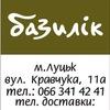 Cafe Базилік Луцьк