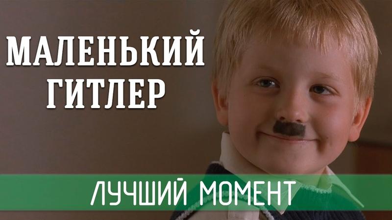 Лучший момент из фильма - Евротур (Маленький Гитлер) » Freewka.com - Смотреть онлайн в хорощем качестве