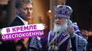 Развод РПЦ с Константинополем Leon Kremer 26