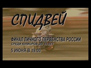 Анонс гонки Личного первенства России среди юниоров до 19 лет 5 июня 2018 года