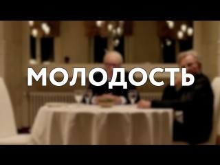 """Трейлер фильма """"Молодость"""""""