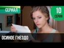 ▶️ Осиное гнездо 10 серия - Мелодрама
