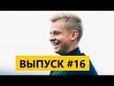 АЛЕКСАНДР ЗИНЧЕНКО КАРЬЕРА ИГРОКА 16 FIFA19, ЛЮКСЕМБУРГ- УКРАИНА ПРОГНОЗ ЕВРО 2020