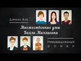 Буктрейлер к роману Дэниела Киза