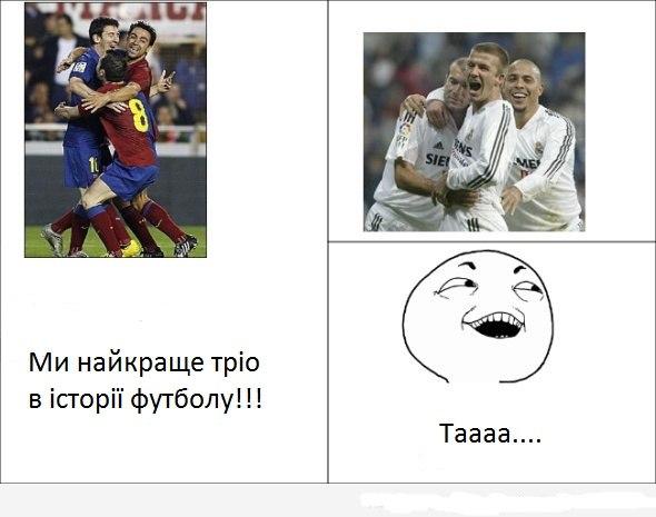 Футбольні меми (українською)