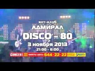 Концерт DISCO-90 группа Комбинация 3 ноября 2013