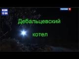 Эксклюзив Взятие Дебальцевского котла Ожесточенные бои с ВСУ СпецРепортаж Новости Украины Сегодня