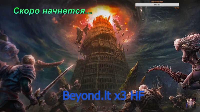 Lineage2 beyond.lt x3 HF Качаем саб на некра до дода Донат www.donationalerts.comrcrazy_monomax