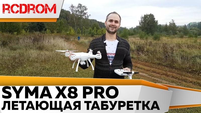 Летающая табуретка - SYMA X8 PRO Обзор, полет, тест.