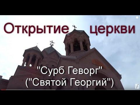 Открытие Армянской Апостольской церкви Сурб Геворг (Гай-Кодзор, Анапа, 26.05.2016 г)