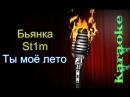 Бьянка и St1m - Ты моё лето ( караоке )
