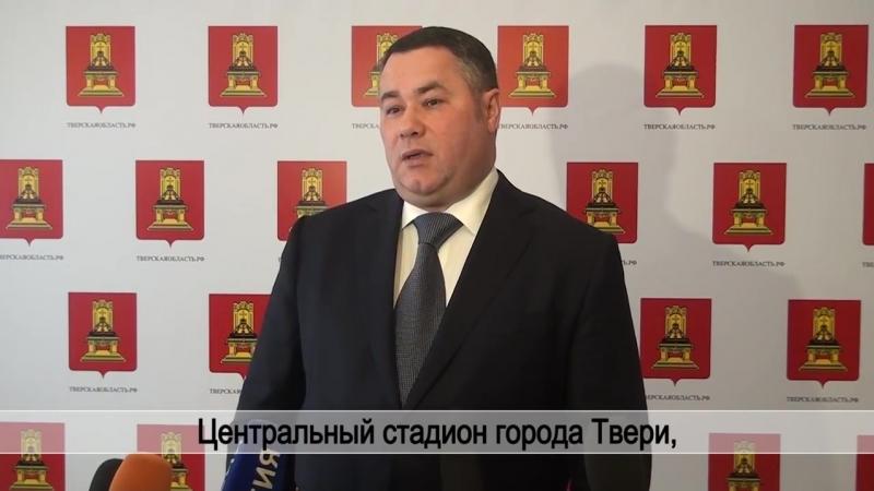 Игорь Руденя: В Твери будет построен спорткомплекс на 10 тысяч мест
