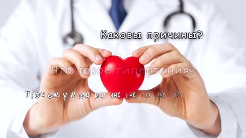 ГИПЕРТОНИЯ Лечение легко навсегда Высокое давление Артериальная Гипертензия Фро