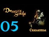 Demons souls прохождение [Rus] - 5 серия