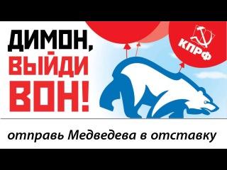 Димон, выйди вон! Отправь Медведева в отставку
