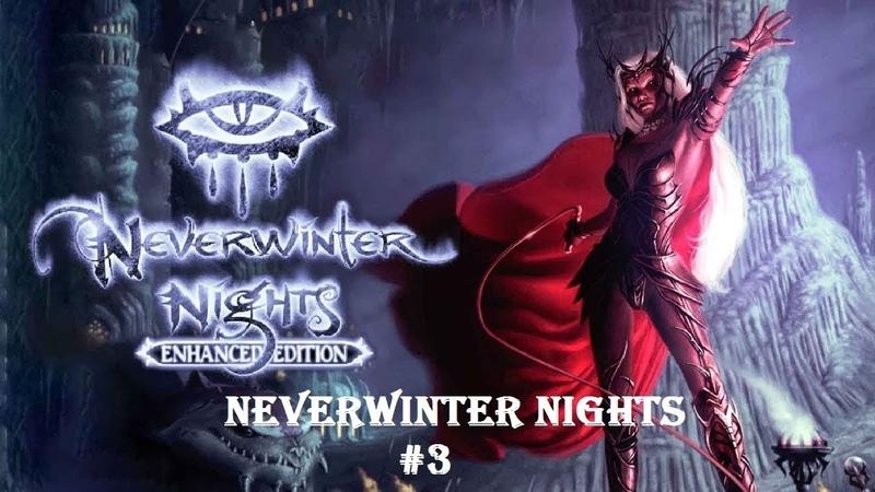 Neverwinter Nights 3 свои лихие 90-ые