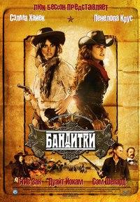 Бандитки (2010)