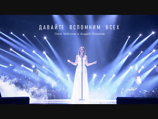 Люся Чеботина и Андрей Резников - Давайте вспомним всех (Live на Супердискотеке 90-х 2018)