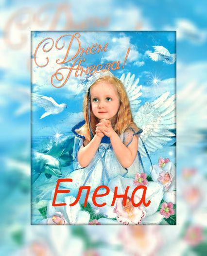 Открытка для Елены с Днем Рождения