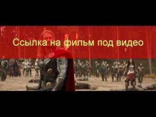 Смотреть Тор 2: Царство тьмы онлайн HD 1080