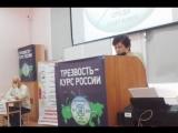 1 день конференция Нижний Тагил 11 Коба Краткий обзор истории курсов ФТУ в Тюмени