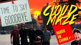 ДО НОВЫХ ВСТРЕЧ, КИТАЙ Cloud Maze (Сергей Болдырев) Made in China Tour 2018 v5