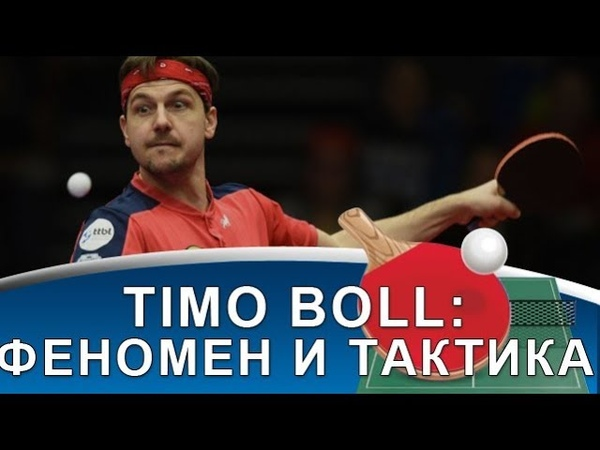 ТИМО БОЛЛ: тактика игры и феномен настольного тенниса