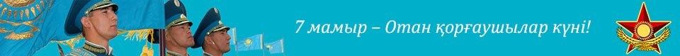 Қазақша сценарий: 7 мамыр - Отан қорғаушылар күні (Ерлер - жердің қорғаны, елдің тұтқасы) казакша Қазақша сценарий: 7 мамыр - Отан қорғаушылар күні (Ерлер - жердің қорғаны, елдің тұтқасы) на казахском языке