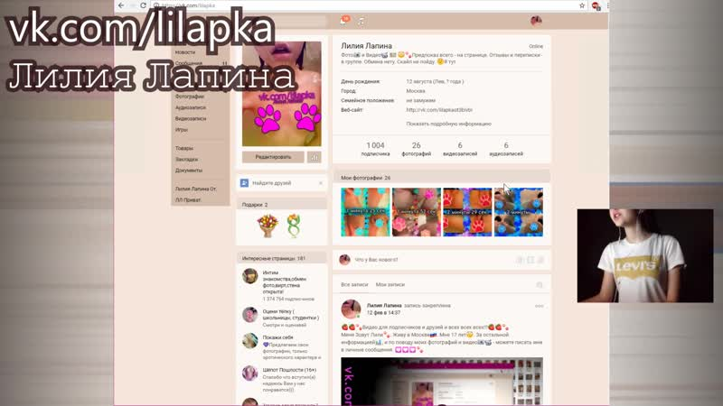 Видео Обращение Лилия Лапина vk.com/lilapka2