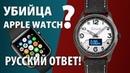 Умные часы из России - обзор Импульс smart watch