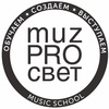 MuzProСвет