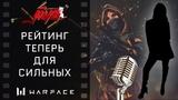 Джия WF - Рейтинг теперь для сильных. ( Cover ) Dua Lipa - New Rules. Warface song.