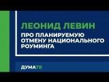 Леонид Левин про планируемую отмену национального роуминга
