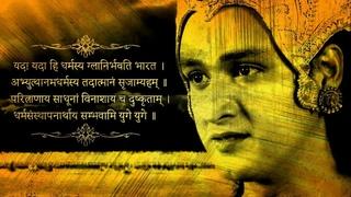 Bhagavad Gita Shlok #4 -