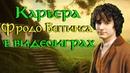 Карьера Фродо Беггинса в видеоиграх Все появления Фродо в играх