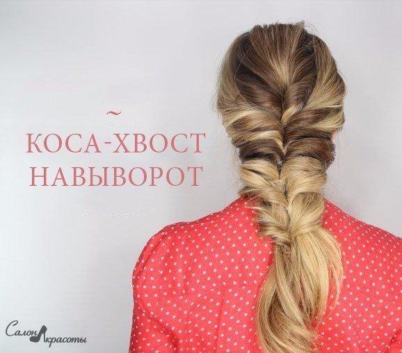 Коса на хвосте мастер класс - Opalubka-Pekomo.ru