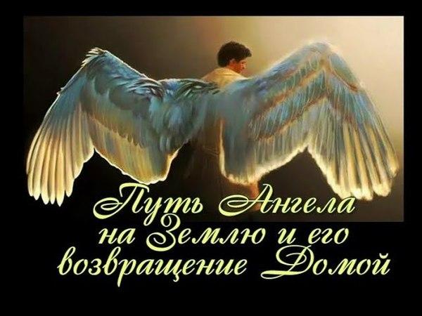 Путь Ангела на Землю и его возвращение Домой (притча про людей и Ангелов)