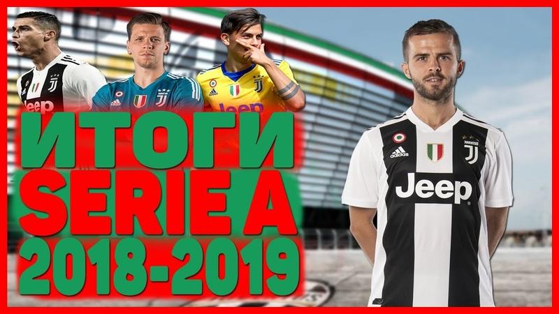 Итоги Serie A сезон 2018-2019