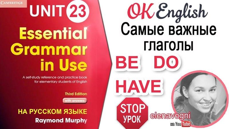 Unit 23 Вспомогательные глаголы BE DO HAVE Как выбрать правильный глагол OK English Elementary