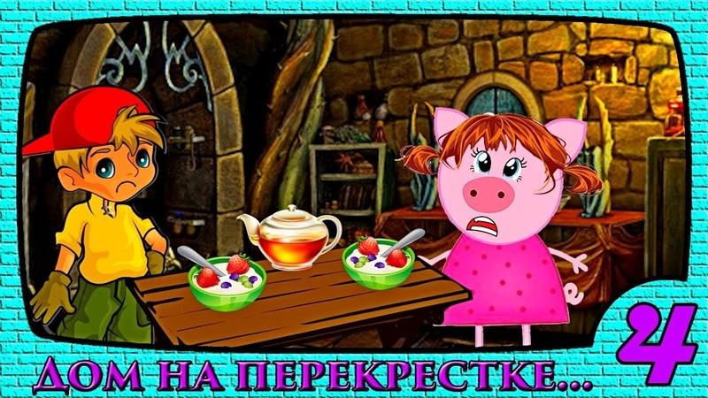 ДОМ НА ПЕРЕКРЕСТКЕ 4 серия
