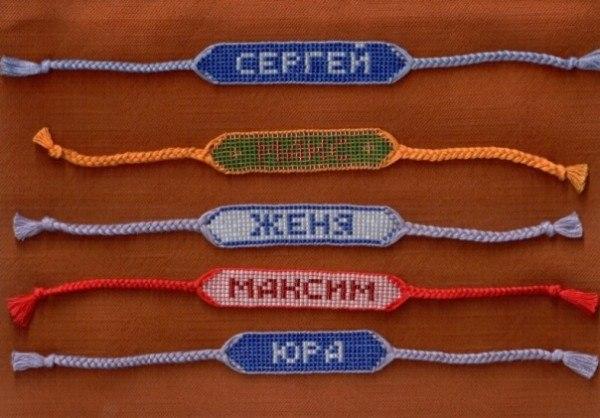 Вот вам фенечки с именами!
