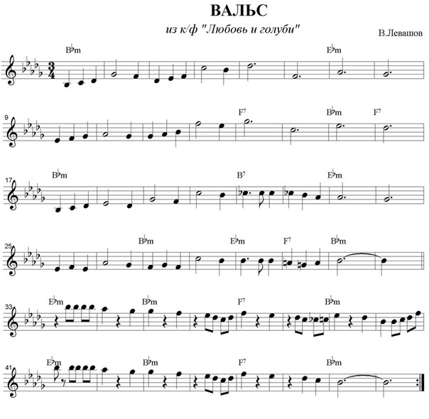 Домино вальс для фортепиано