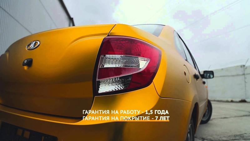Lada Granta Gold Matte Chrome