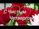С Чистым Четвергом Песня Поздравляю Музыкальная видео открытка Поздравления Чистый Четверг