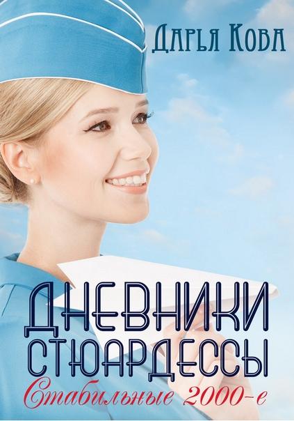 Дневники стюардессы. Стабильные 2000-е. ДАРЬЯ КОВА
